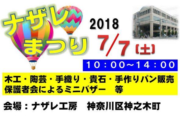 「ナザレまつり」開催について (2018年7月7日)