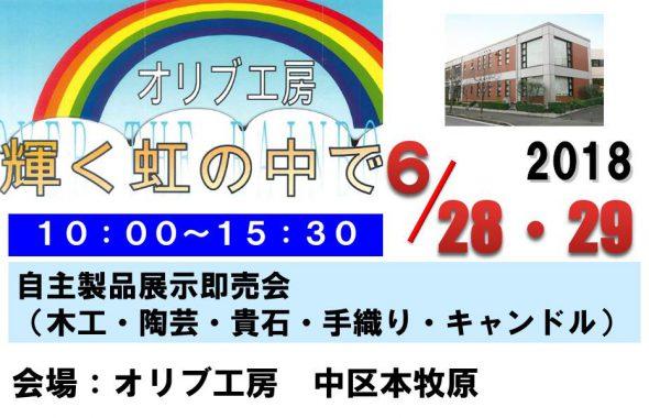 「輝く虹の中で」開催について(2018年6月28日~29日):オリブ工房(自主製品展示即売会)