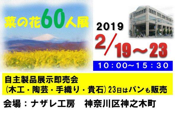 「菜の花60人展」開催について(2019年2月19日~23日):ナザレ工房(自主製品展示即売会)